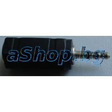 Преходник от мъжки 2.5mm-стерео жак към женски 3.5mm-стерео жак-пластмасов